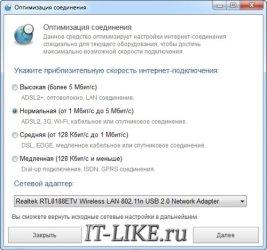Оптимизация интернет-соединения