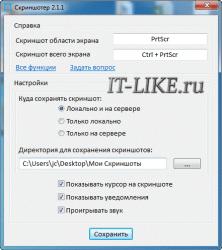 osnovnyie_nastroyki