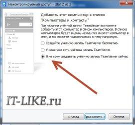 uchetnaya_zapis_teamviewer