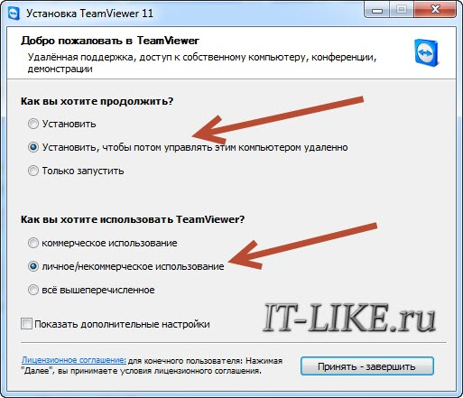 ustanovka_teamviewer