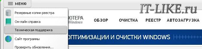 technicheskaya_podderzhka