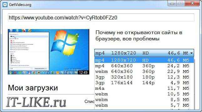 Программа для Windows