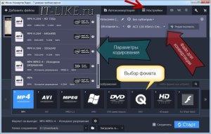 Программа для конвертации видео