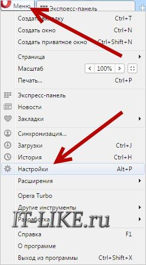 opera_nastroyki