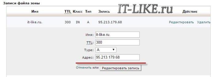 Изменение IP сайта в cPanel