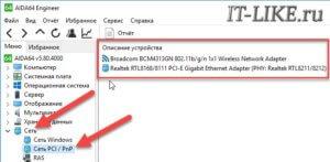 AIDA64 сеть PCI