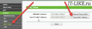 Клонирование мак-адреса
