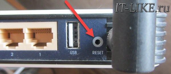 Кнопка RESET на задней панели роутера