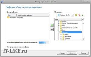Копирование Windows