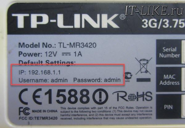 Пароль и IP-адрес роутера по умолчанию