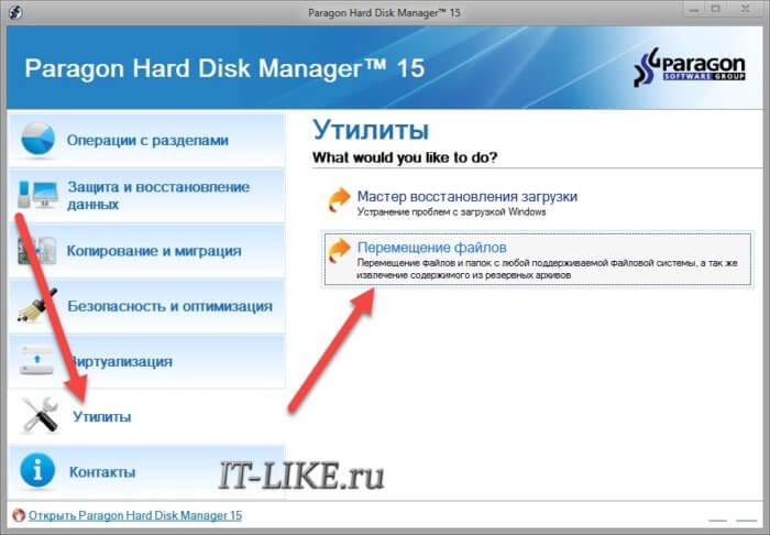 Перемещение файлов