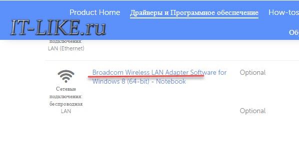 Broadcom драйвер