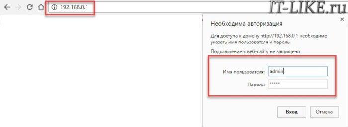 Ввод логина в браузере