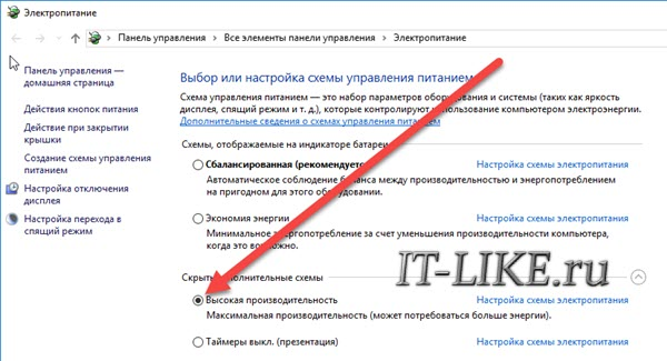 Режим электропитания в Windows