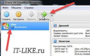 Запуск виртуальной Windows
