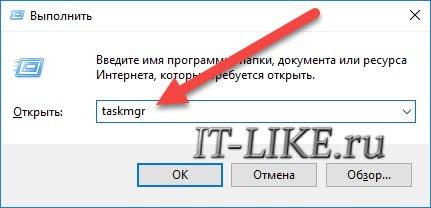 Выполнить taskmgr