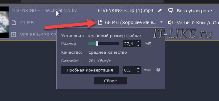Устанавливаем размер файла