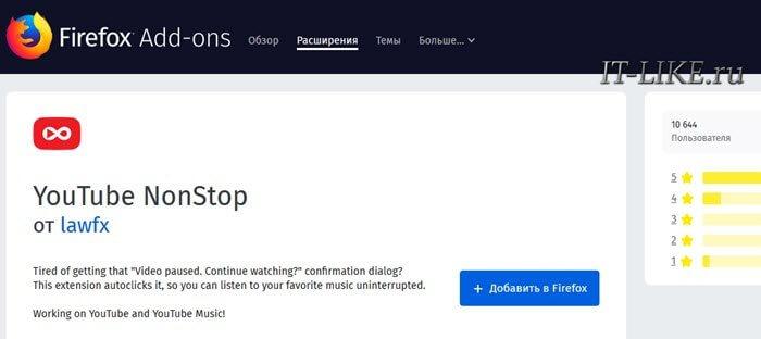 Расширение для браузера Файрфокс