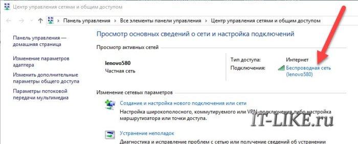 Беспроводная сеть lenovo580