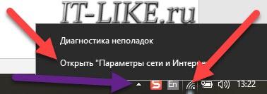 """Открыть """"Параметры сети и интернет"""""""