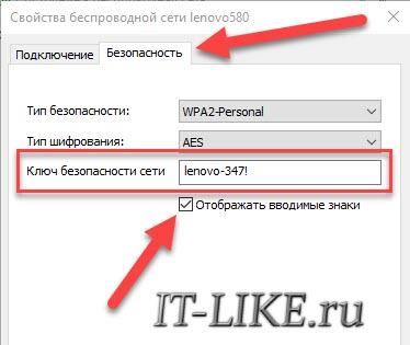 Сохранённый пароль от WiFi