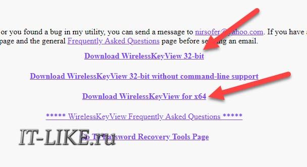 Скачивание WirelessKeyView