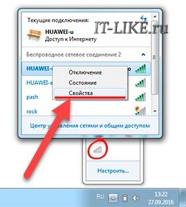 Свойства Wi-Fi