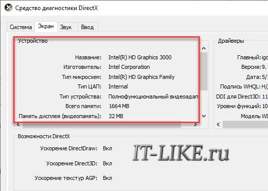 Средство диагностики DirectX - Экран