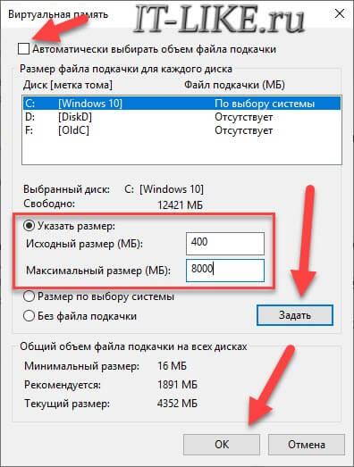 изменение файла подкачки