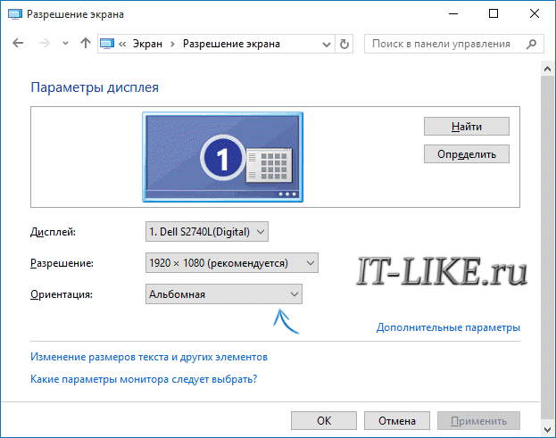 Ориентация экрана в Windows