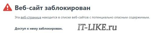 eset заблокировал сайт