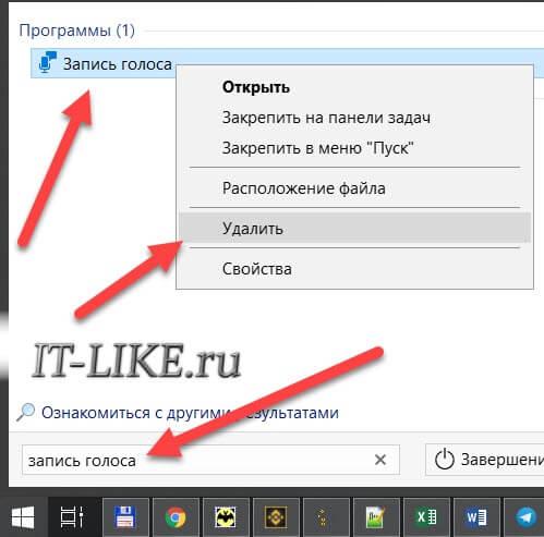 удаление приложения магазина windows