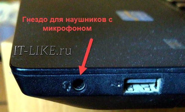 вход для наушников в ноутбуке