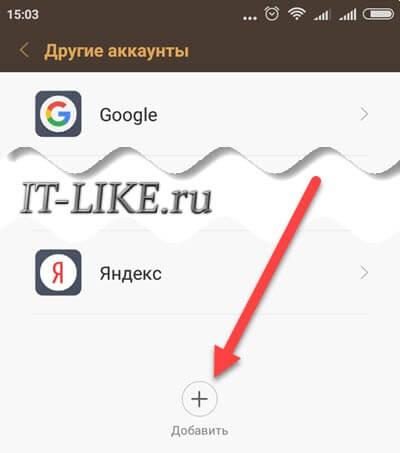 добавить новый аккаунт google