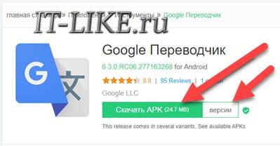 скачать приложение apk
