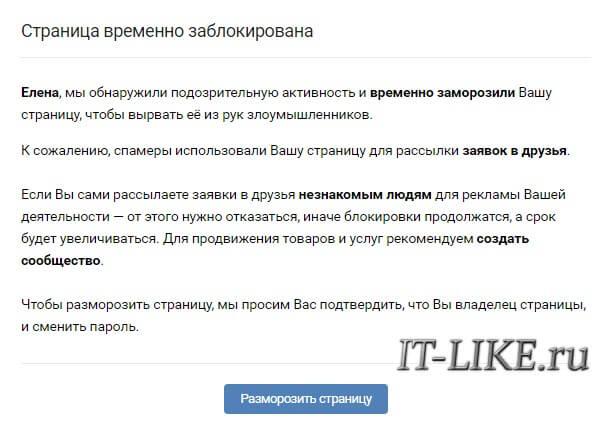 заморозка страницы вконтакте