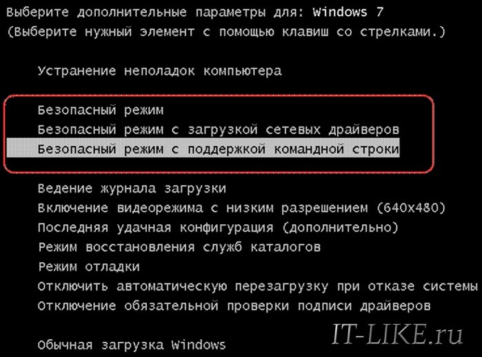 Меню безопасного запуска Windows 7