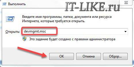 """Запуск Диспетчера устройств из окна """"Выполнить"""""""
