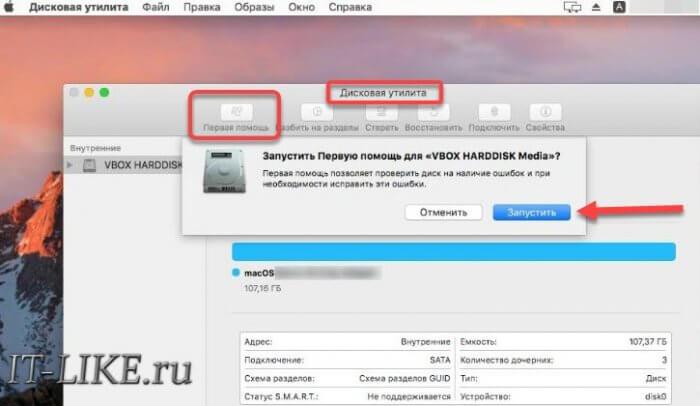 Дисковая утилита в MacOS