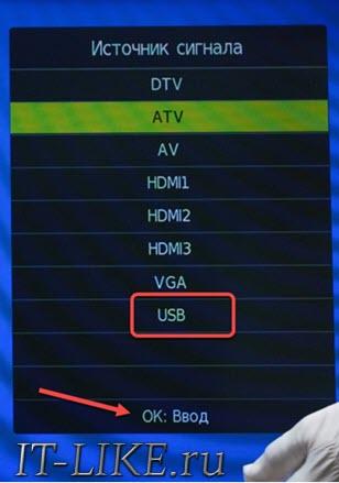 источник сигнала USB