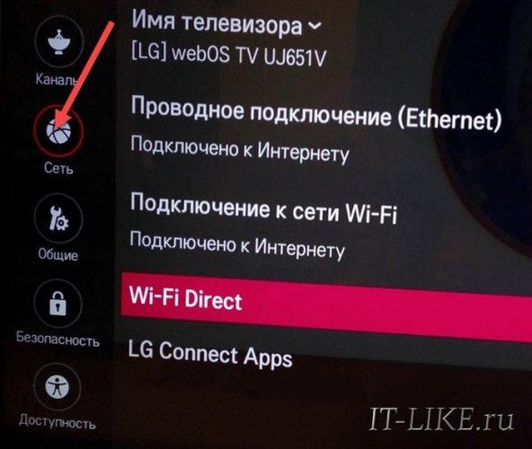 подключение сети direct