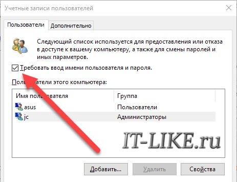 """убрать """"требовать ввод имени пользователя и пароля"""""""