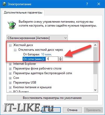 параметры отключения жесткого диска
