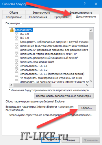 сброс браузера IE