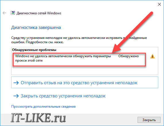 """Ошибка """"Windows не удалось автоматически обнаружить параметры прокси этой сети"""""""
