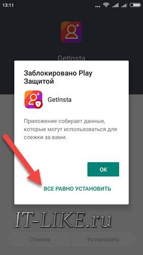 заблокировано play защитой