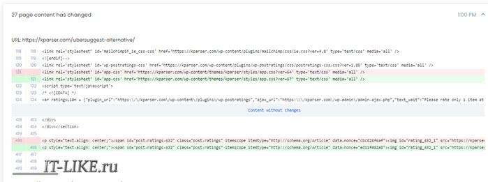 мониторинг изменений кода