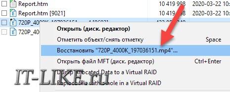 восстановить файл
