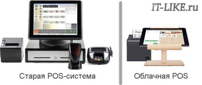 Новая и старая POS система