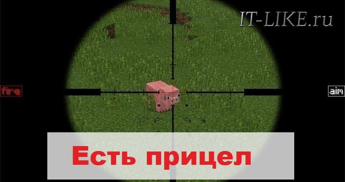 Оружие с прицелом